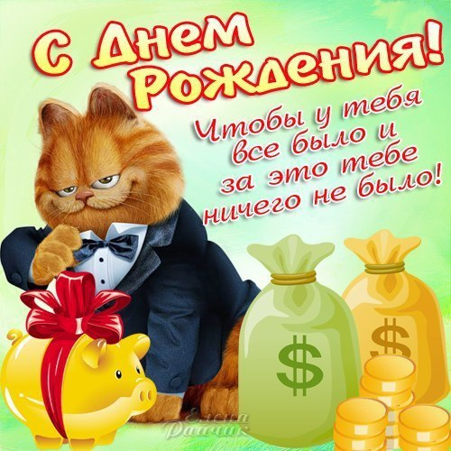 Привітання з Днем Народження листівки, привітання на cards.tochka.net