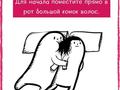 Смешной комикс про совместный сон