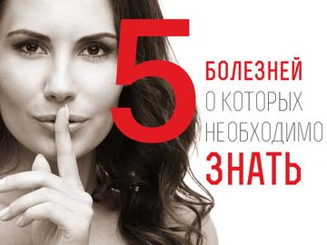 5 болезней, о которых необходимо знать