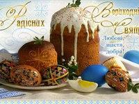 Радісних Великодніх Свят!