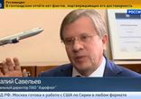 Гендиректор Аэрофлота Виталий Савельев дал интервью каналу Россия 24