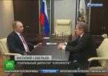 Встреча В.В Путина и Виталия Савельева в Шереметьево.