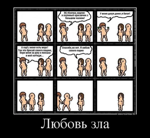 ... любовь Прикольные картинки на fun.tochka.net: fun.tochka.net/pictures/39189-prikolnye-demotivatory-pro-lyubov