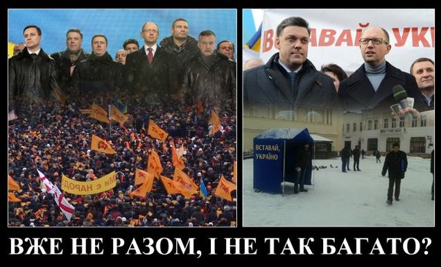 В оппозиции готовят всеукраинскую акцию в поддержку евроинтеграции страны - Цензор.НЕТ 1617