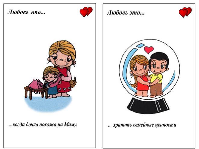 Love is: історія добрих і милих коміксів про кохання і стосунки