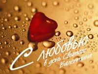 С любовью в день Св. Валентина