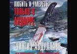 Чингиз Абдуллаев - Любить и умереть только в Андорре [ Детектив ]