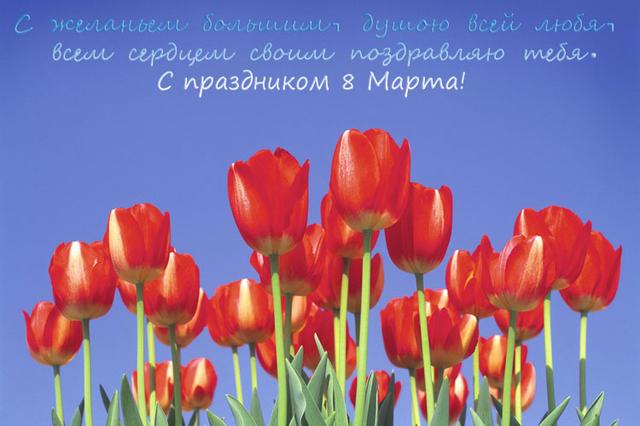 Листівки на 8 березня підбірка для