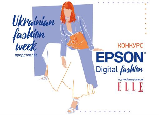 В рамках Ukrainian Fashion Week оголошено конкурс для дизайнерів Epson Digital Fashion