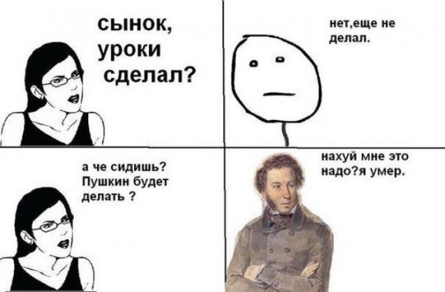 Прикол про то, почему Пушкин уроки не ...: fun.tochka.net/pictures/34467-prikol-pro-to-pochemu-pushkin-uroki...