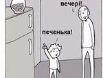 Комикс про печеньку и слёзы