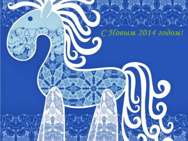 Открытка новый год 2014