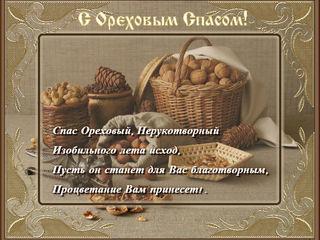 Поздравляю с Ореховым Спасом!