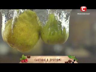 Летний компот из ягод. Часть 1. Смотреть онлайн