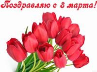 Яркая открытка с 8 марта