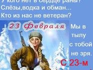 Папочка! С 23 февраля открытки, поздравления на cards.tochka.net
