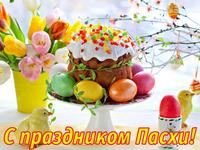 Красиві листівки на Великдень