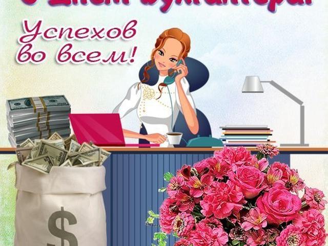 Открытки к дню бухгалтера