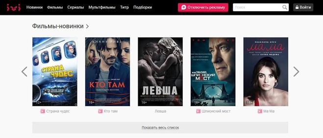 Онлайн-кінотеатри