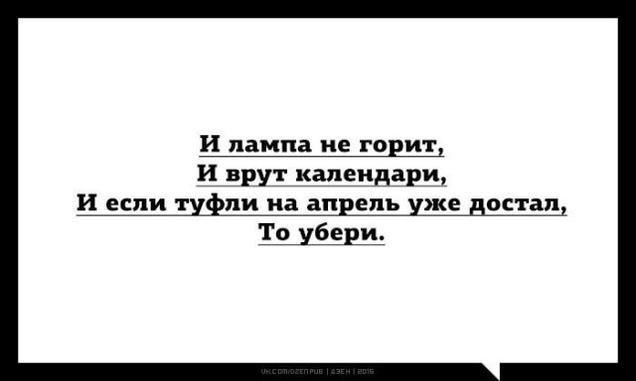 "Прикол про ""жаркий"" апрель 2015"
