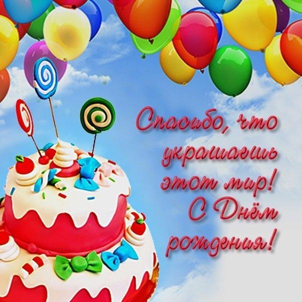 Поздравления с днем рождения девушке водолею