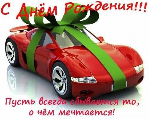Открытка с шикарной машиной с Днем рождения открытки, поздравления ...