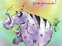 Прикольная открытка на день рождения