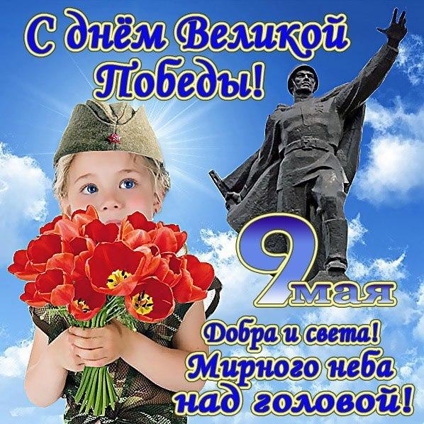 Открытки на День Победы