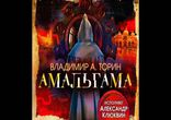 Владимир Торин - Амальгама [ Исторические приключения. ]