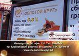 """КПК """"Золотой Круг"""""""