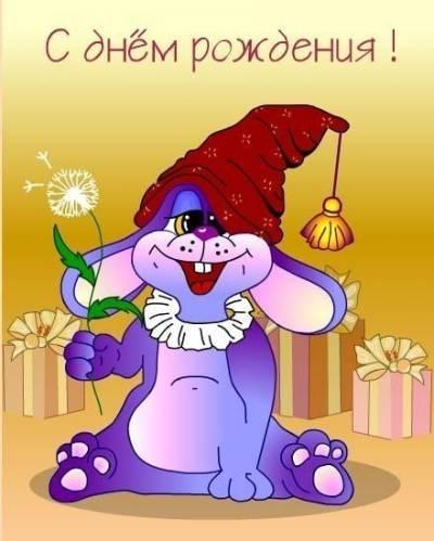 Смешная открытка с Днем рождения ...: cards.tochka.net/4192-smeshnaya-otkrytka-s-dnem-rozhdeniya