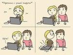 Смешные комиксы из жизни пар