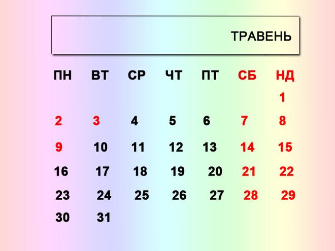 Вихідні дні у травні 2016 року в Україні