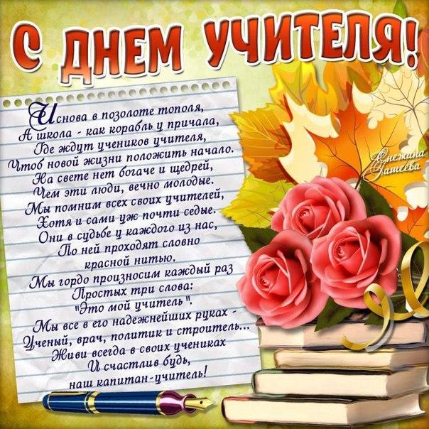 Открытки с поздравления с днем учителя