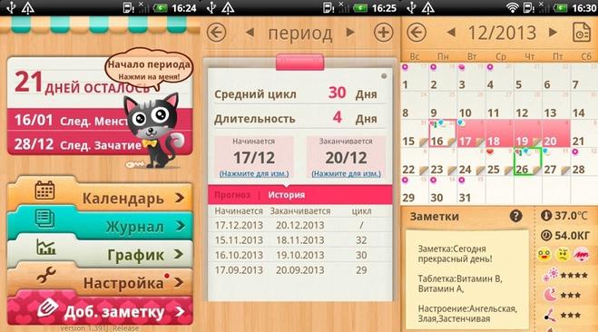 Женский календарь на андроид на русском языке бесплатно