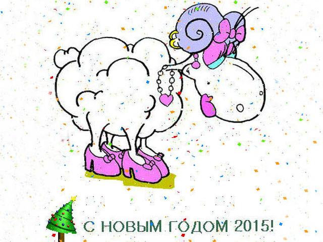2015 god открытки
