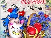 Позитивные открытки на День Святого Валентина