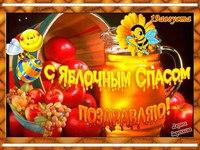 Милые открытки к Яблочному спасу