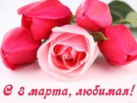С 8 марта, любимая