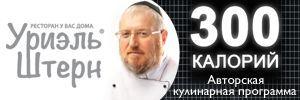 300 калорий: Авторская кулинарная программа Уриэля Штерна