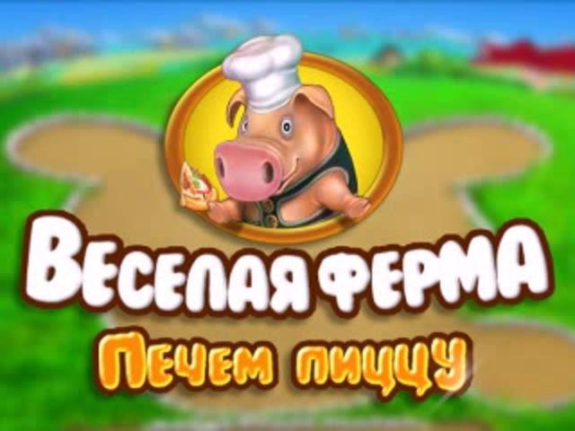 Игру Весёлая Ферма 3 Печем Пиццу