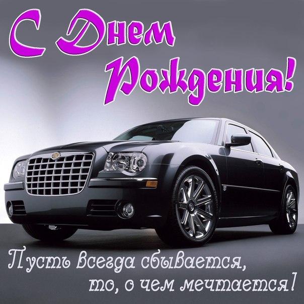 Крутые тачки на День Рождения ...: cards.tochka.net/ecards/9367-krutye-tachki-na-den-rozhdeniya
