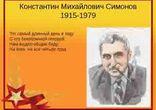 Константин Симонов - Верю тебе, солдат  [  Проза. Аудиоспектакль ]