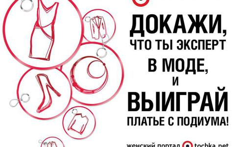 Tochka Fashion Choice