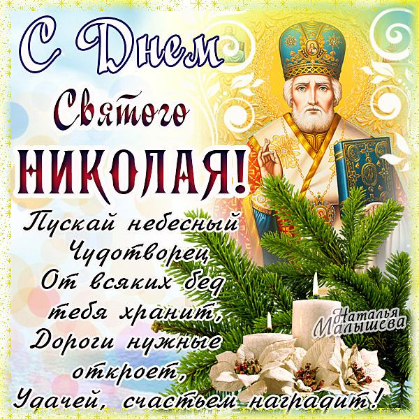 С днём святого николая красивые поздравления