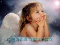 С Днём ангела