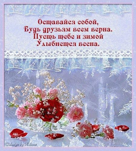 для девушки открытки, поздравления ...: cards.tochka.net/ecards/5385-otkrytka-dlya-devushki