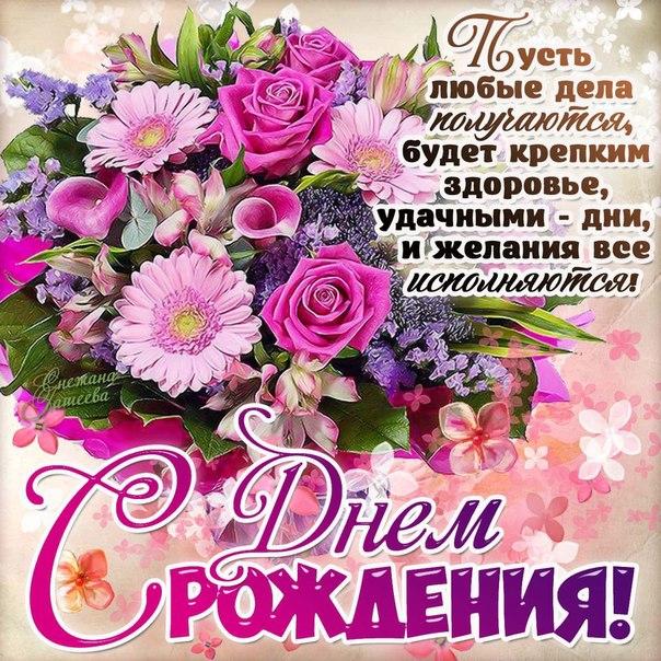 На мобильном поздравления с днём рожденья