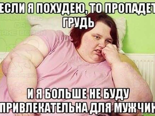 Так вот почему многие девушки не худеют. толстая, мадам с большой грудью, П