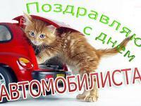 Няшная открытка на день автомобилиста